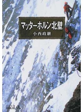 マッターホルン北壁 改版(中公文庫)