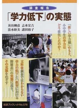 「学力低下」の実態 調査報告(岩波ブックレット)