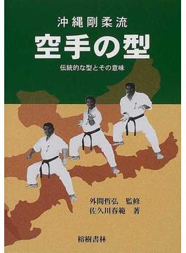 沖縄剛柔流空手の型 伝統的な型とその意味