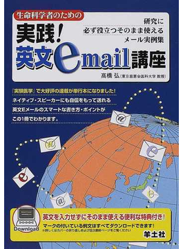 生命科学者のための実践!英文email講座 研究に必ず役立つそのまま使えるメール実例集