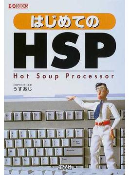 はじめてのHSP プログラミング初心者も、らくらく入門!