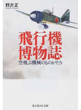 飛行機博物誌 空飛ぶ機械のものがたり(光人社NF文庫)