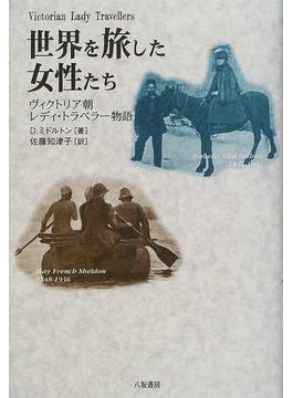 世界を旅した女性たち ヴィクトリア朝レディ・トラベラー物語
