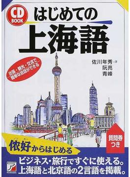 はじめての上海語