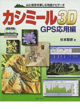 カシミール3D GPS応用編 山と風景を楽しむ地図ナビゲータ