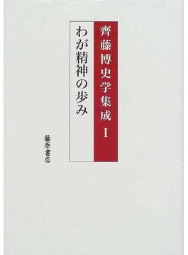 斉藤博史学集成 1 わが精神の歩み