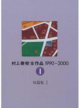 村上春樹全作品 1990〜2000 2−1 短篇集 1