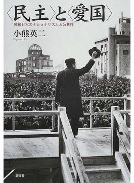 〈民主〉と〈愛国〉 戦後日本のナショナリズムと公共性