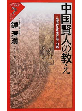 中国賢人の教え 混沌の世を生き抜く知略