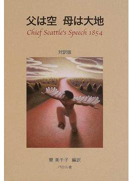 父は空母は大地 Chief Seattle's speech 1854 対訳版