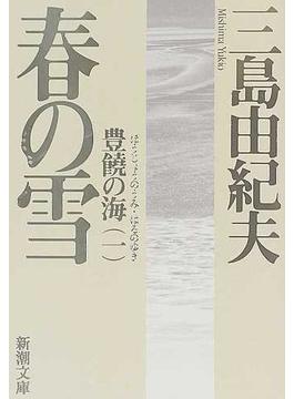 春の雪 改版(新潮文庫 豊饒の海)