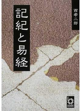 記紀と易経(ぶんりき文庫)