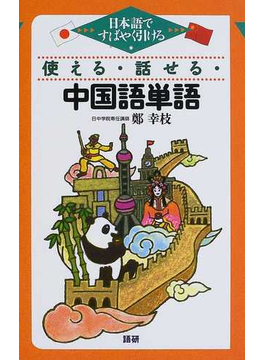 使える・話せる・中国語単語 日本語ですばやく引ける