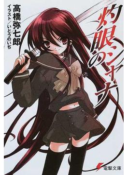 灼眼のシャナ 1(電撃文庫)