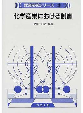 化学産業における制御