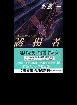 誘拐者(文春文庫)