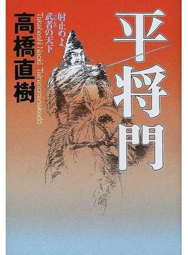 平将門 射止めよ、武者の天下 (角川時代小説倶楽部)の表紙