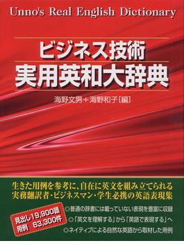 ビジネス技術実用英和大辞典