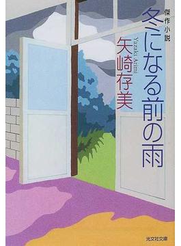 冬になる前の雨 傑作小説(光文社文庫)