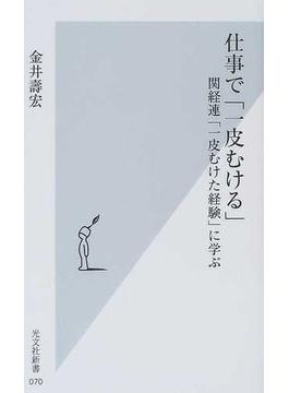仕事で「一皮むける」 関経連「一皮むけた経験」に学ぶ(光文社新書)