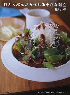 ひとりぶんから作れる小さな献立 どんぶりとプレートを使って、おいしいレシピ