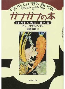 ガブガブの本 『ドリトル先生』番外篇