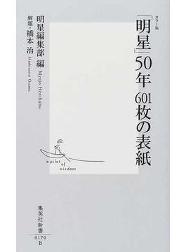 「明星」50年601枚の表紙 カラー版(集英社新書)