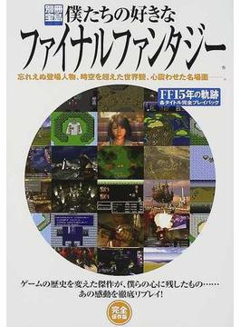 僕たちの好きなファイナルファンタジー FF15年の軌跡各タイトル完全プレイバック 完全保存版