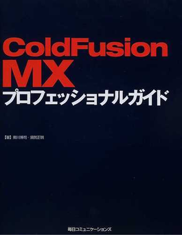 ColdFusion MXプロフェッショナルガイド
