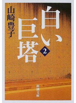 白い巨塔 新装版 2(新潮文庫)