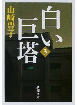 白い巨塔 新装版 3(新潮文庫)