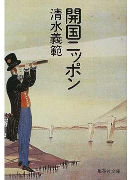 開国ニッポン(集英社文庫)