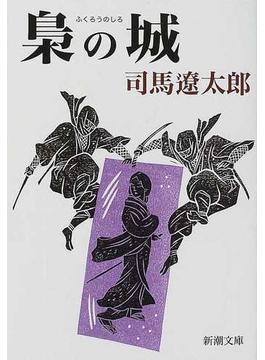 梟の城 改版(新潮文庫)