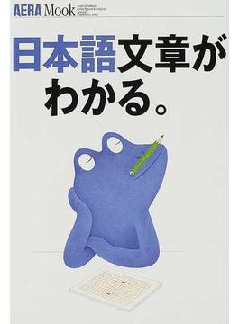 日本語文章がわかる。(AERAムック)