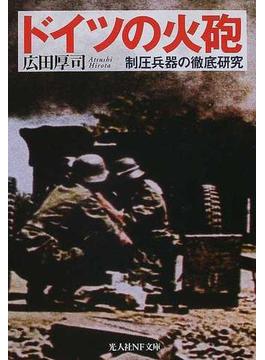 ドイツの火砲 制圧兵器の徹底研究(光人社NF文庫)