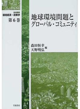 岩波講座環境経済・政策学 第6巻 地球環境問題とグローバル・コミュニティ