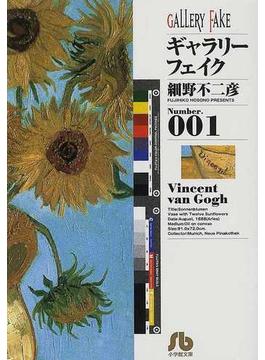 ギャラリーフェイク Number.001 Vincent van Gogh(小学館文庫)