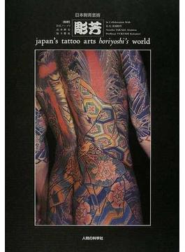 日本刺青芸術・彫芳 新装普及版