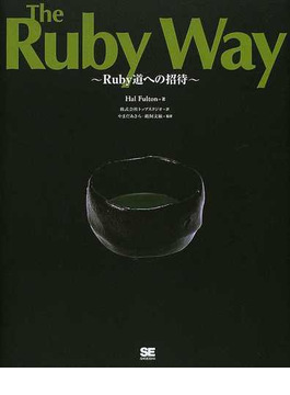 The Ruby way Ruby道への招待