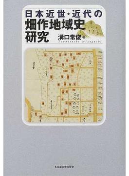 日本近世・近代の畑作地域史研究