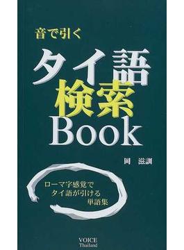 音で引く・タイ語検索Book ローマ字感覚でタイ語が引ける単語集