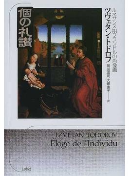 個の礼讃 ルネサンス期フランドルの肖像画