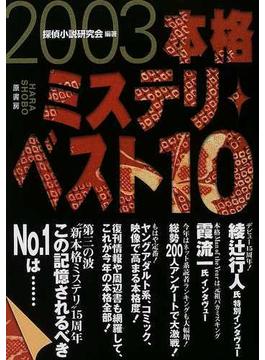 本格ミステリ・ベスト10 2003