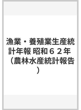 漁業・養殖業生産統計年報 昭和62年