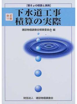 下水道工事積算の実際 管きょの積算と実例 改訂11版