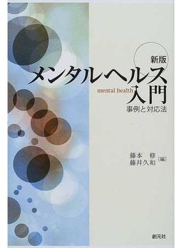 メンタルヘルス入門 事例と対応法 新版