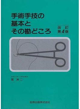 手術手技の基本とその勘どころ 改訂第4版