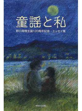 童謡と私 野口雨情生誕120周年記念・エッセイ集
