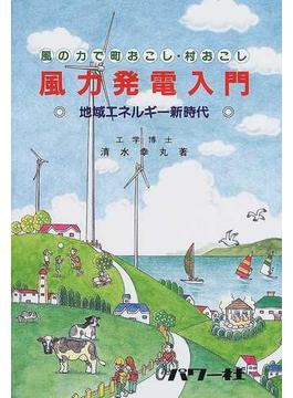 風力発電入門 風の力で町おこし・村おこし 地域エネルギー新時代