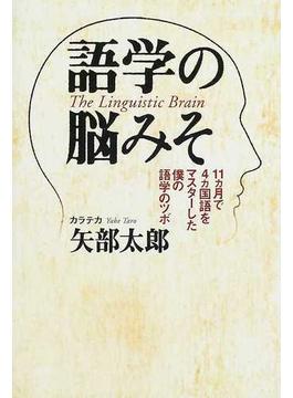 語学の脳みそ 11ヵ月で4ヵ国語をマスターした僕の語学のツボ